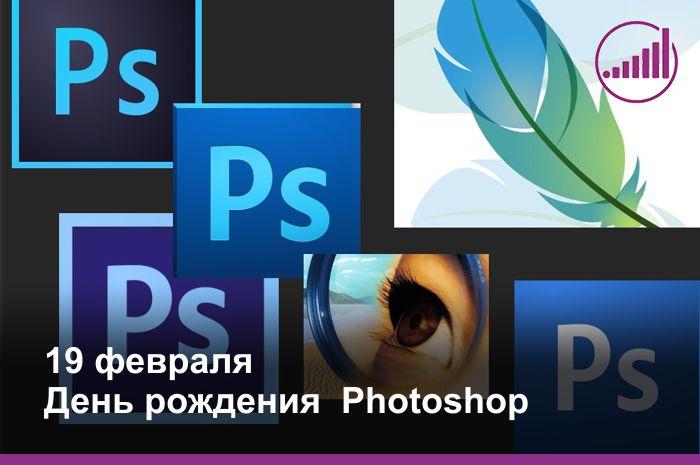 Картинки по запросу 1990 - День рождения графического редактора Photoshop.
